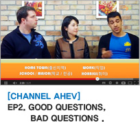 [CHANNEL AHEV] EP2. GOOD QUESTIONS, BAD QUESTIONS .