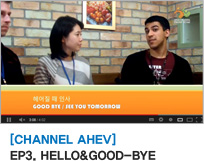 [CHANNEL AHEV] EP3. HELLO&GOOD-BYE