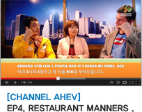 [CHANNEL AHEV] EP4. RESTAURANT MANNERS .