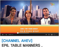 [CHANNEL AHEV] EP6. TABLE MANNERS .