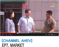 [CHANNEL AHEV] EP7. MARKET.